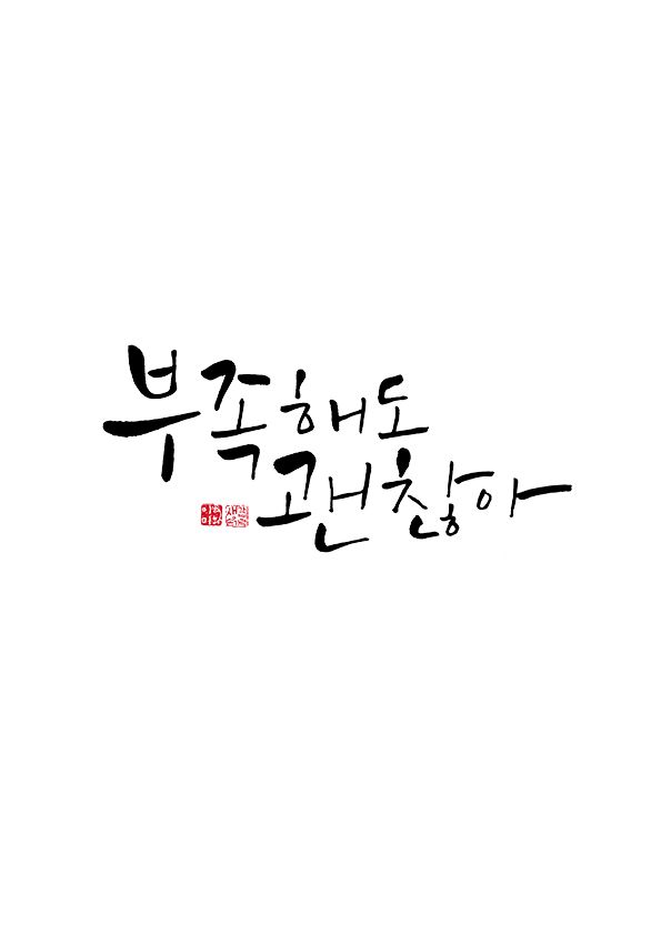 calligraphy_부족해도 괜찮아