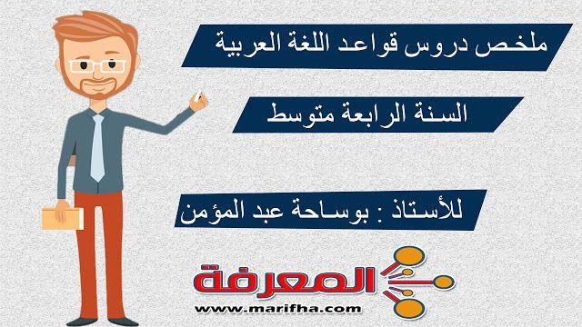 موقع المعرفة الجزائرية تعليمي عام لجميع المواد ملخص دروس اللغة العربية 4 متوسط الجيل 2 للأستاذ Vault Boy Resume Fictional Characters