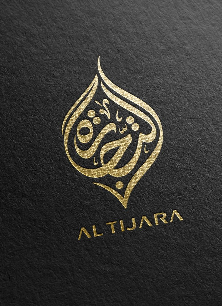 Logo design made with Arabic calligraphy for a Spanish-Arabian trading corporation Al Tijara. Designed by Khawar Bilal.
