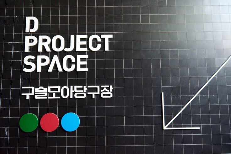 D project space 구슬모아당구장<WE ADER WORLD> exhibition #ader#adererror#art#brand#exhibition
