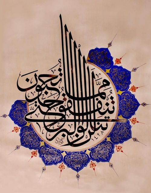 Beauty of the Arabic calligraohie