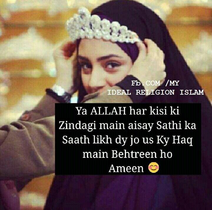 Islamic Quotes Hd Images: Hijab Aur Islam