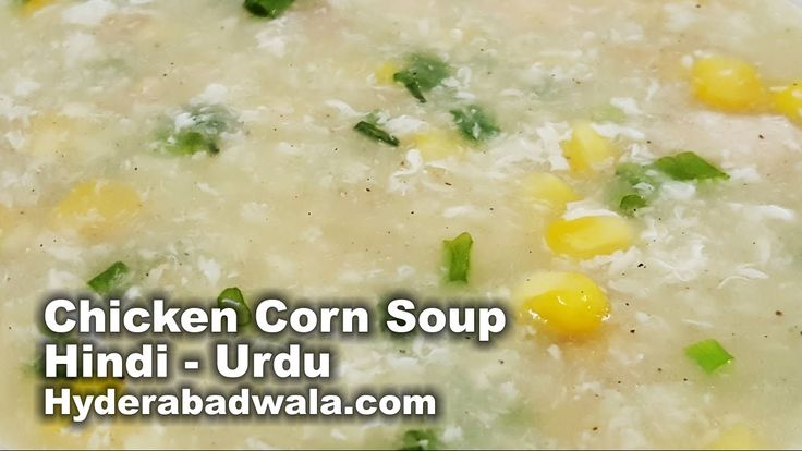 Nice Chicken Corn Soup Recipe Video in Hindi - Urdu #Recipes  #cooking  #cook  #kitchen Check more at https://epicchickenrecipes.com/chicken-crockpot-recipes/chicken-corn-soup-recipe-video-in-hindi-urdu-recipes-cooking-cook-kitchen/