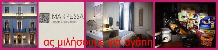 Marpessa Hotel  http://love-love2love.blogspot.gr/2013/10/marpessa-hotel.html
