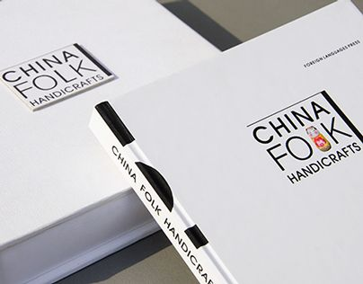 China Folk Book Design
