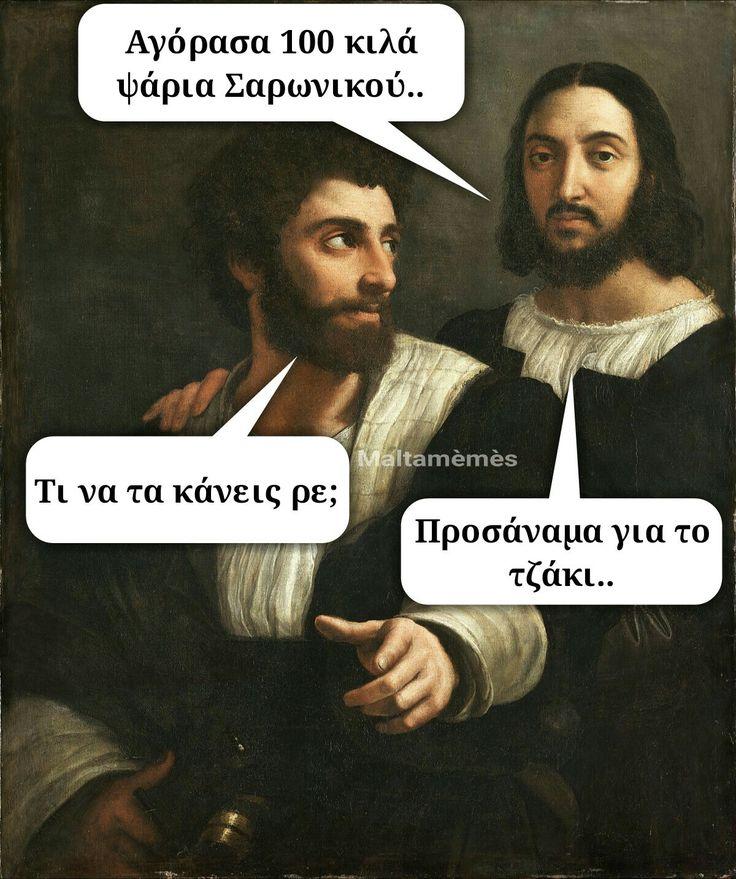 Σαρωνικός