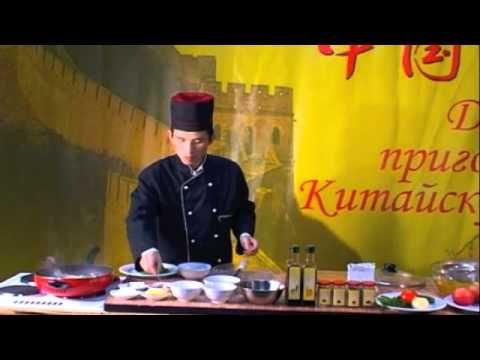 Китайская кухня, рыба