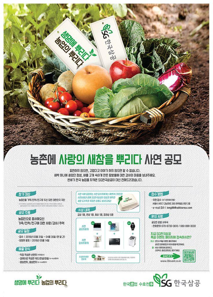 농촌에 사랑의 새참을 뿌리다 사연 공모 | 한국삼공