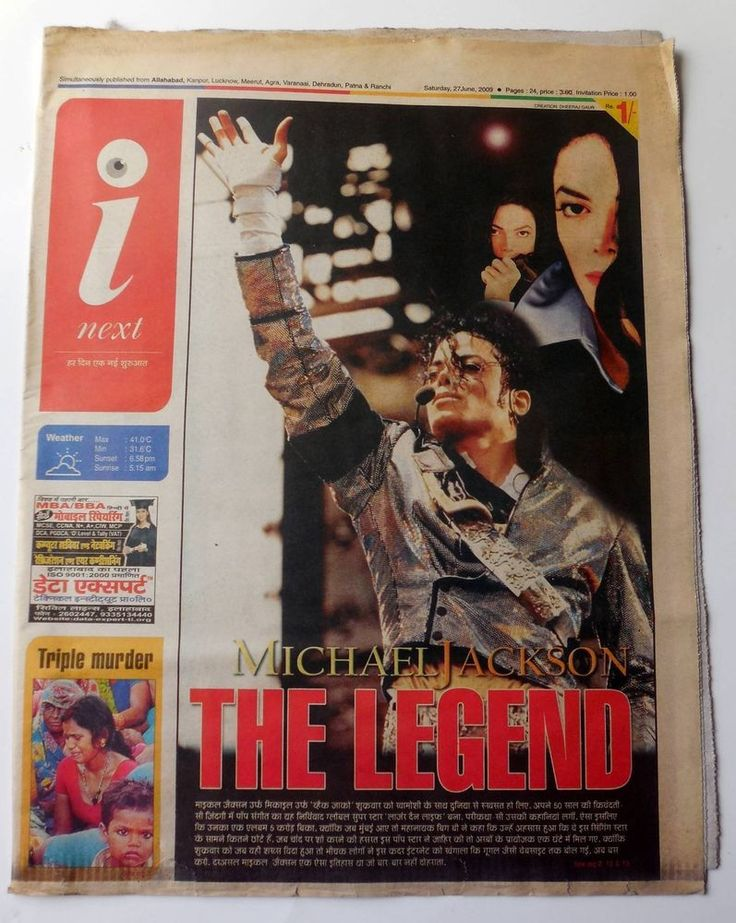 India 27 June 2009 I Next News Paper,Michael Jackson Is Death & other Articles