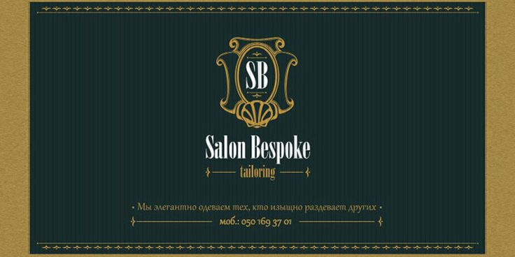 логотип для: салона по пошиву мужских пиджаков