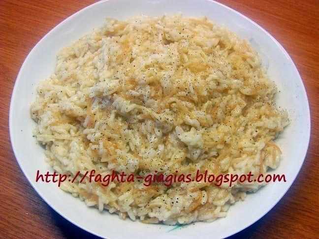 Τα φαγητά της γιαγιάς - Ρύζι με φιδέ