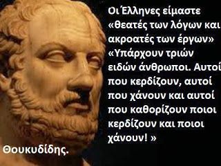 Τι έλεγε ο Θουκυδίδης για περιόδους κρίσης, όπως η σημερινή - ΗΛΕΚΤΡΟΝΙΚΗ ΔΙΔΑΣΚΑΛΙΑ