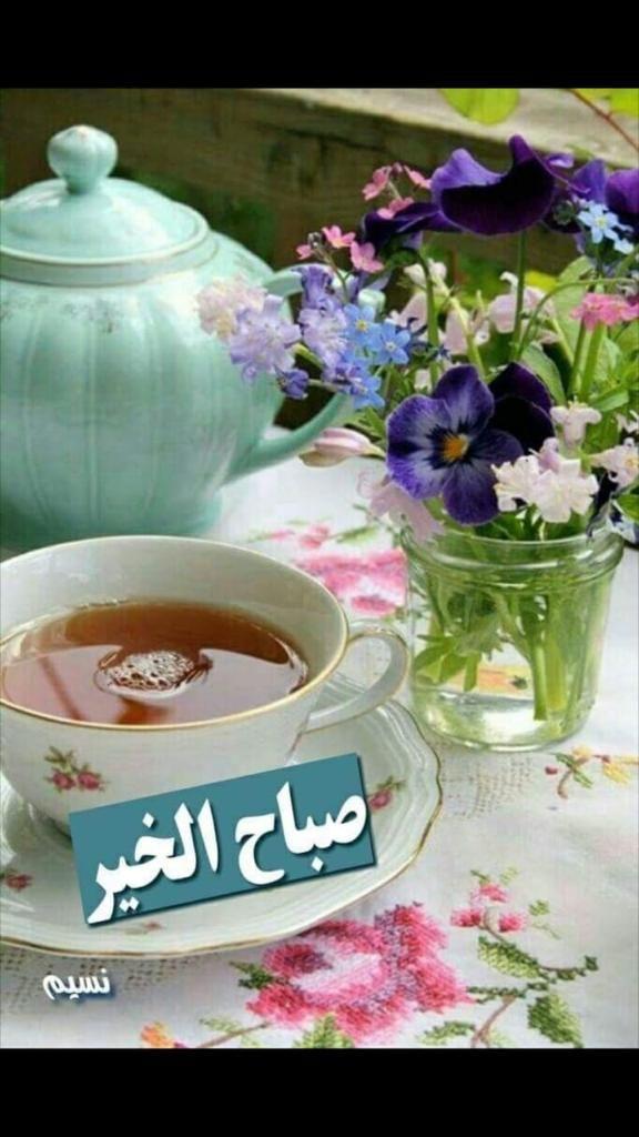 Epingle Par Manal M Sur صباح الخير يا عرب Bonjour Bonne Soiree