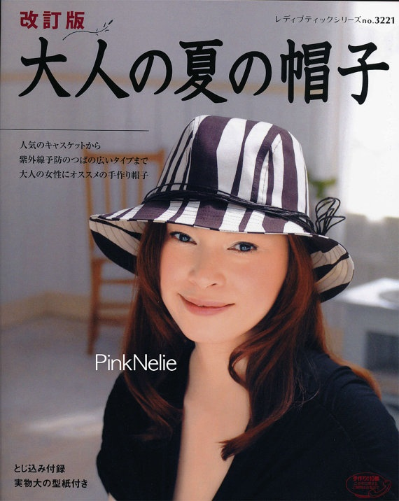 Handmade Hats n3221 Japanese Craft Book by PinkNelie on Etsy, $29.00