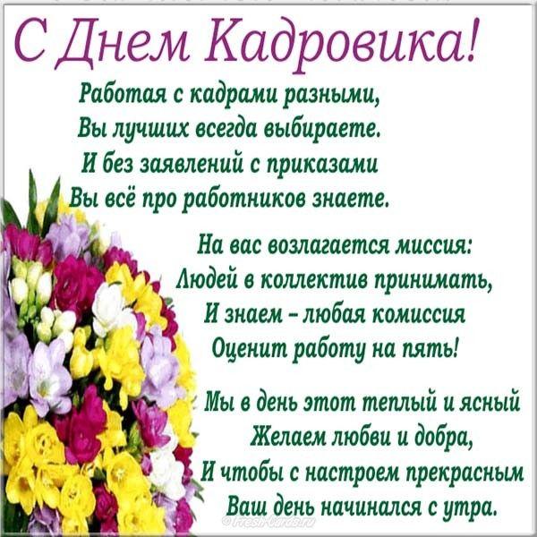 Гармошка, открытка с днем рождения начальнице отдела кадров