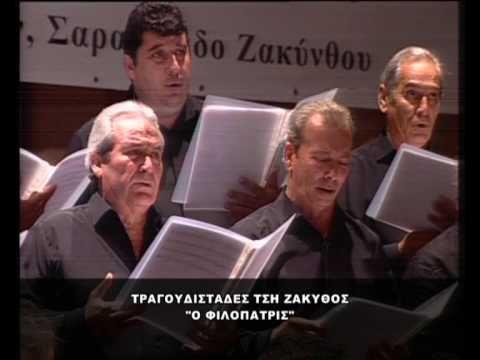 """""""Ο Φιλόπατρις"""" από τους Τραγουδιστάδες τση Ζάκυθος"""