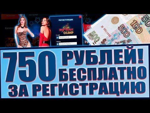без с выводом казино денег вложений час на онлайн бонус