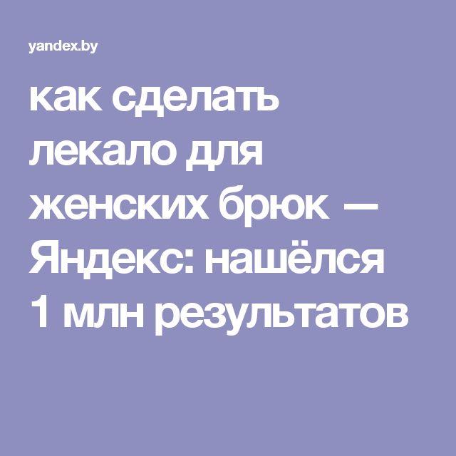 как сделать лекало для женских брюк — Яндекс: нашёлся 1млнрезультатов