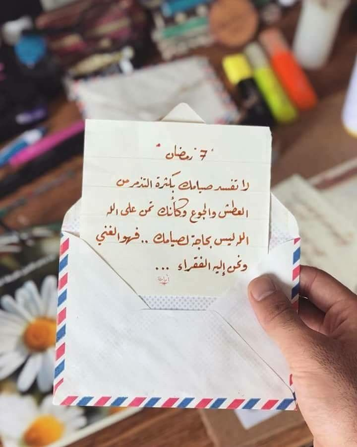 Pin By Iman Yazbak On Islam Ramadan Greetings Ramadan Quotes Ramadan Crafts