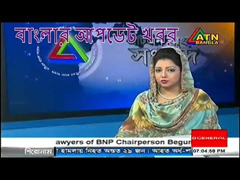 ATN Bangla News Today 23 June 2017 Bangladesh Latest News Today BD All N..