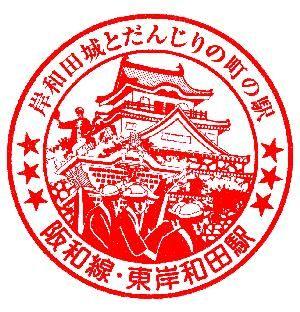 東岸和田駅 岸和田城とだんじり祭りの駅