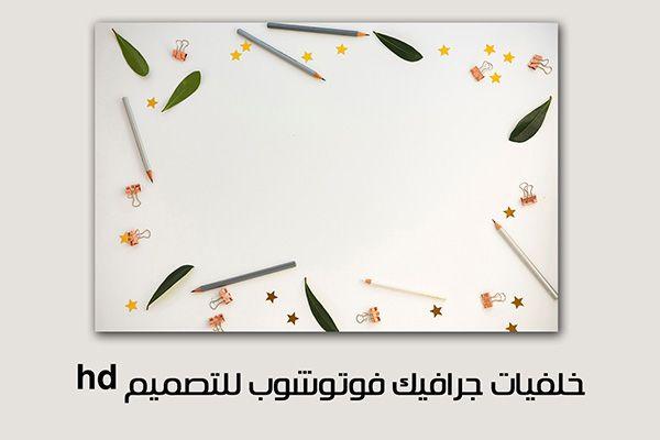 خلفيات جرافيك فوتوشوب للتصميم Hd خلفيات الصور للفوتوشوب Photoshop Design Design Graphic