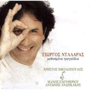 Giorgos Dalaras-Big Love
