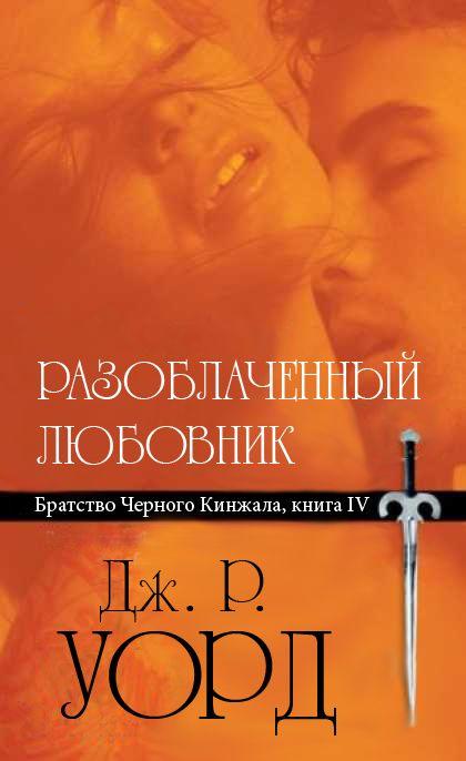 Разоблаченный любовник Дж. Р. Уорд книга из серии Братство чёрного кинжала - читать онлайн, скачать FB2 книги для компьютера, ридера,  - java книги для мобильного телефона