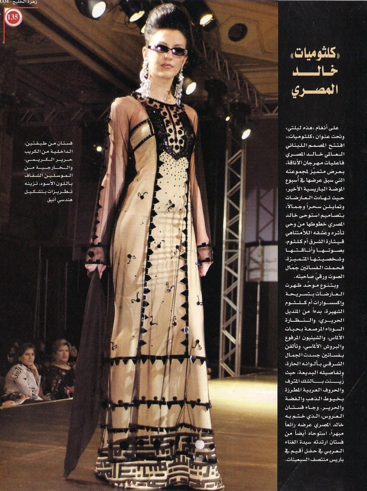 Sew it yourself: Arabic clothes