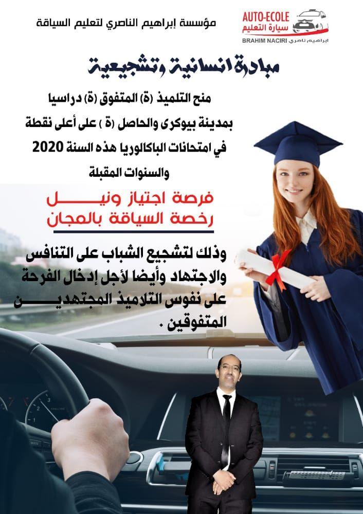 مؤسسة لتعليم السياقة ببيوكرى تخلق الحدث Academic Dress