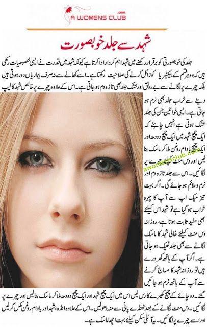 beauty tips in urdu | Urdu Tips | Pinterest