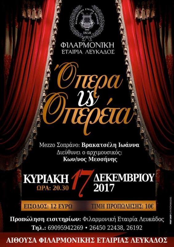 """""""Όπερα VS Οπερέτα"""" από την Φιλαρμονική Εταιρεία Λευκάδας - Go Lefkas   Ο απόλυτος οδηγός για την Λευκάδα"""