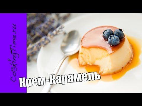 КРЕМ - КАРАМЕЛЬ - нежный ванильный крем и карамельный соус / рецепт / вк...