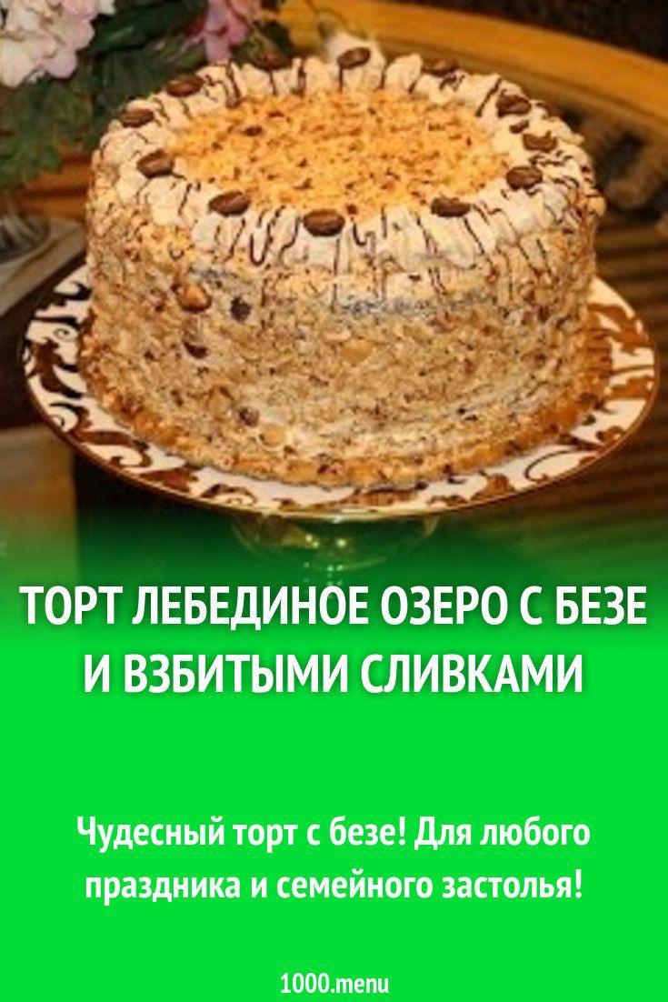 торт лебединое озеро рецепт с фото пошагово враг был