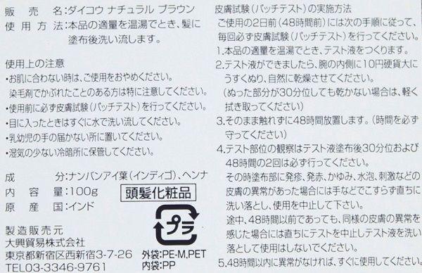 ダイコウ ナチュラル ヘナ(DAIKO purely natural) 100g<br>☆2袋までゆうパケット対応☆