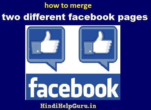 2 Facebook Pages Merge Kaise Kare ?