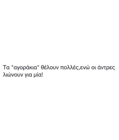 Untitled #greek quotes