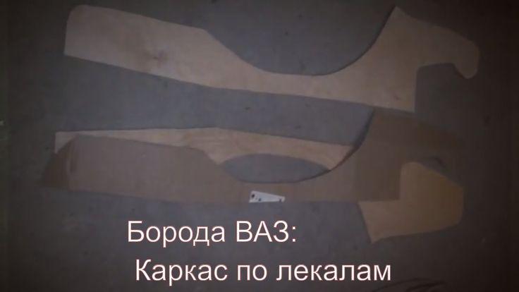 Тюнинг Бороды ВАЗ I Сбор каркаса по лекалам