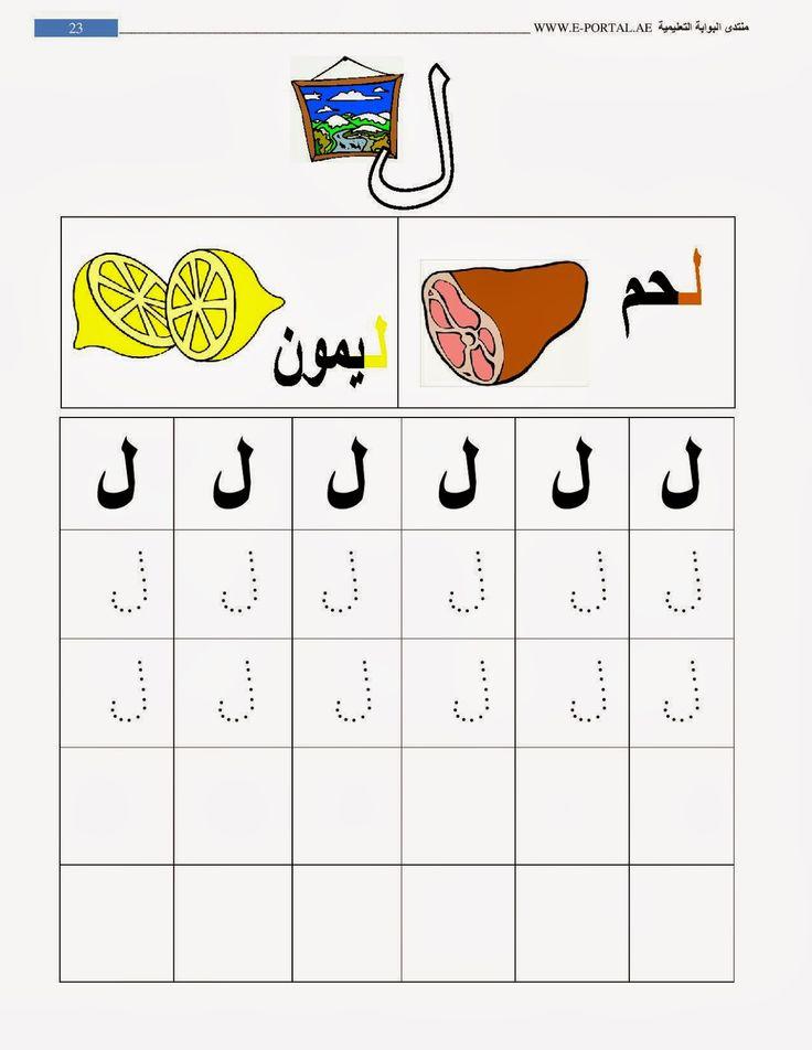 روضة العلم للاطفال: كراسة حروف الهجاء حرف ل