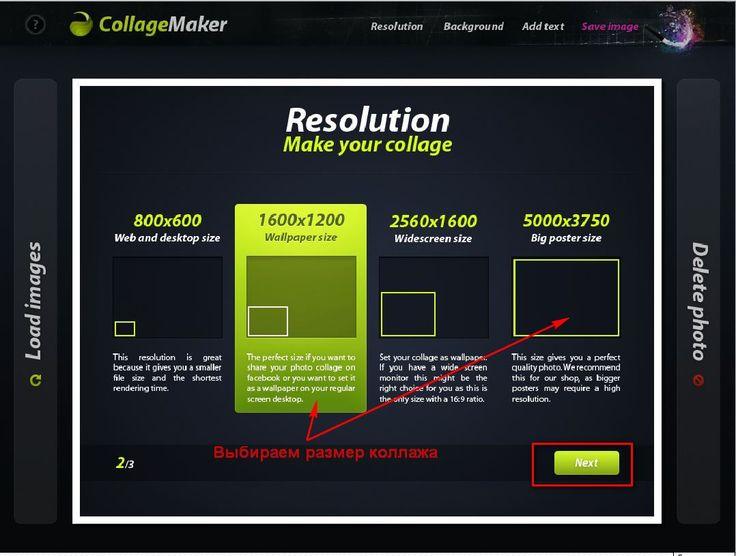 Сообщество учителей Intel Education Galaxy -> Коллажи, постеры онлайн, без…