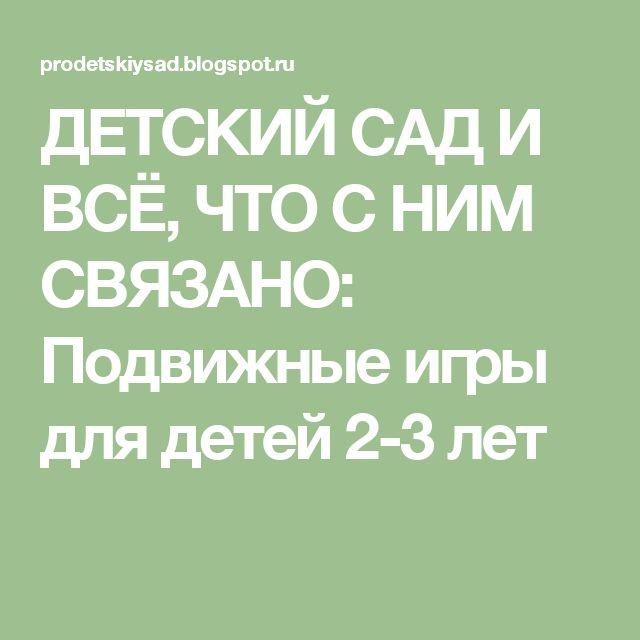 ДЕТСКИЙ САД И ВСЁ, ЧТО С НИМ СВЯЗАНО: Подвижные игры для детей 2-3 лет