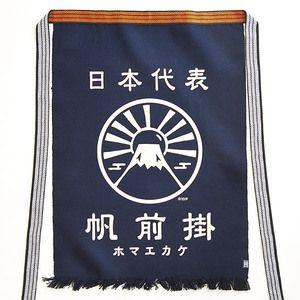 「富士山」が、江戸時代から続く日本伝統の前掛けに。【帆前掛け 富士山】 もっと見る