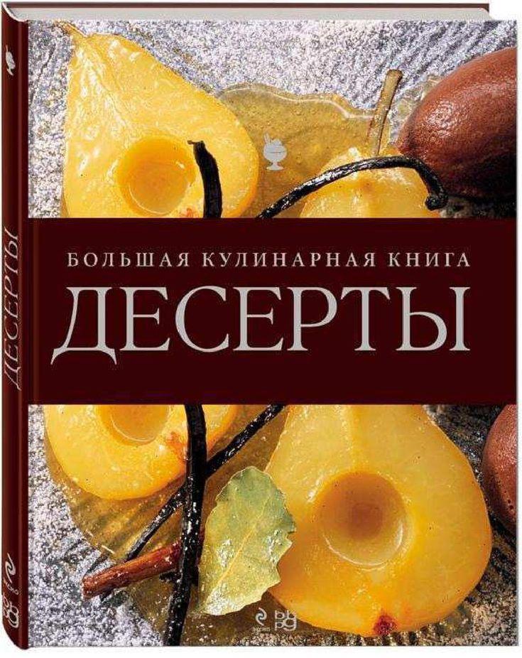 Десерты. Большая кулинарная книга (футляр)