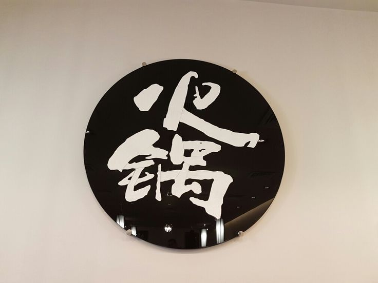 Элитный костяной фарфор, покрытый глазурью, на стекле. Логотип ресторана китайской кухни Wok Style