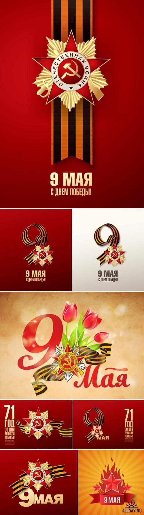 9 Мая - День Победы в векторе | 9 May - Victory Day Vector 2