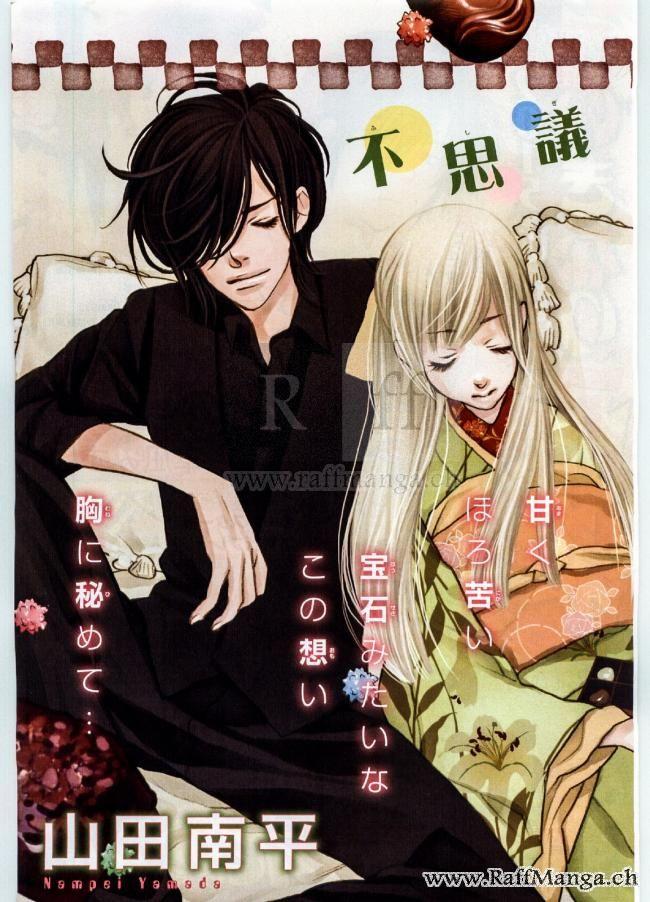 Sakura no Hana no Koucha Ouji ch.14 : Yamada Nanpei  (Bessatsu Hana to Yume)