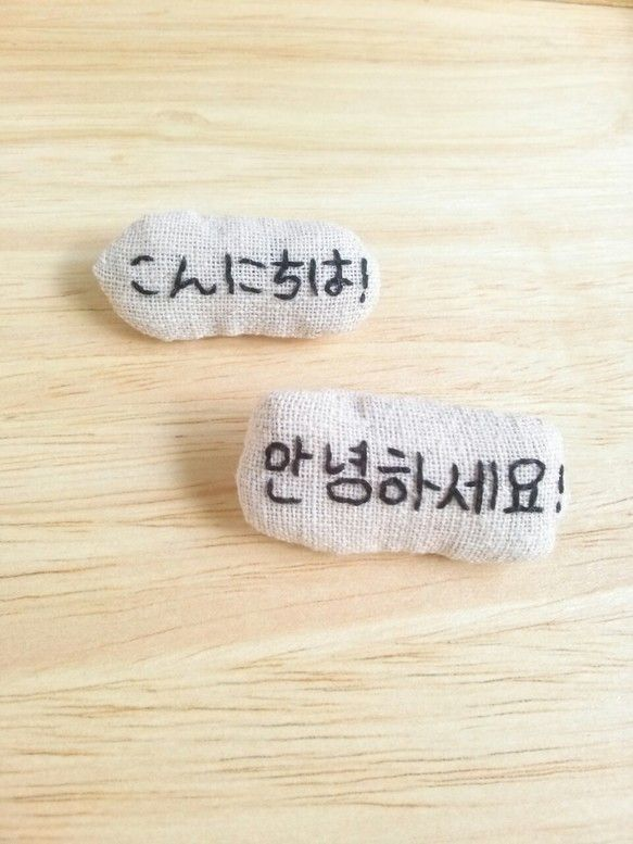 素朴な文字ブローチ。 一針一針、手刺繍で仕上げました。くちびるブローチと一緒につけても可愛いです。韓国のハングルと日本語の文字ブローチの2点set。 『안녕하...|ハンドメイド、手作り、手仕事品の通販・販売・購入ならCreema。