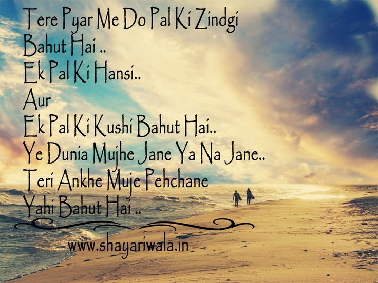 Best Quotes In Hindi But Written In English : sms in hindi, love sms in hindi, hindi love sms, love shayari in hindi ...