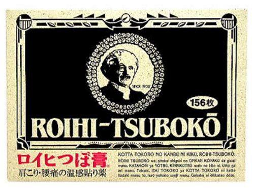 【第3類医薬品】ロイヒつぼ膏 RT156 156枚 腰酸背痛贴……767日元,国内的代购要翻一倍。用起来还挺舒服的,我同事也要,看到了的话可以买三份。没看到也无所谓。应该药妆店之类的地方有卖