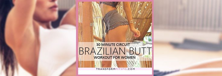 This brazilian butt lift workout is designed target your glutes, developing a larger, rounder booty! Give this a go if you want a toned, sexy booty.